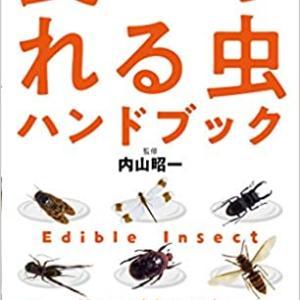 【登山のお供に】食べられる虫ハンドブックがあれば遭難しても食いつなげるかも!