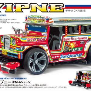 【お家でフィリピン】フィリピンのバス「ジプニー」がミニ四駆になってた!