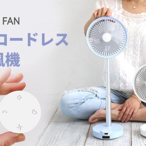 狭い場所でも起きやすいコンパクト卓上扇風機