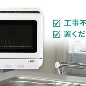 工事の手間なし・設置が簡単な食器洗い乾燥機