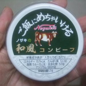 缶詰「ご飯にめちゃいける ノザキの和風コンビーフ」