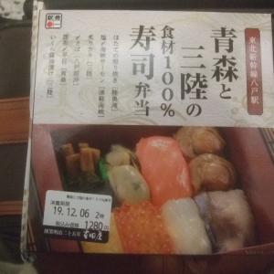 駅弁「青森と三陸の食材100%寿司弁当」