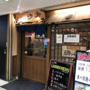 五郎ッペ食堂「ホルモン焼き定食」