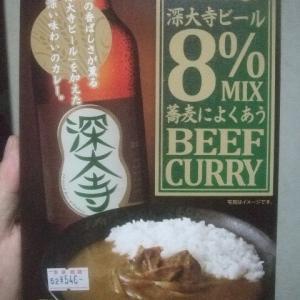 レトルトカレー「深大寺ビール BEEFCURRY」