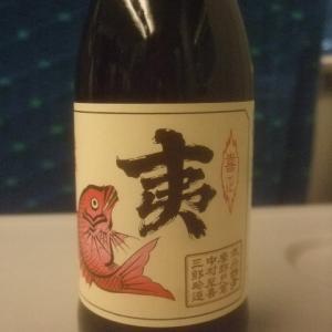 日本酒「喜正 夷」&「米鶴 かっぱ」 つまみ「松露玉子焼」