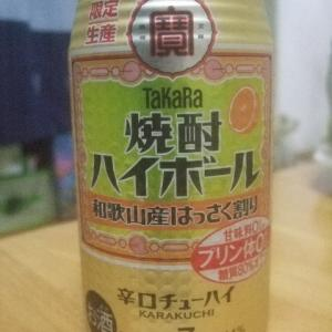 焼酎ハイボール「和歌山はっさく」&「愛媛いよかん」