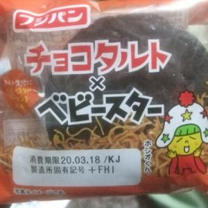 パン「チョコタルトベビースター」&「大阪ミックスジュースサンミー」&「きんにくぱん」