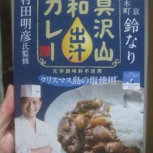 レトルトカレー「具沢山和出汁カレー(東京荒木町鈴なり)」