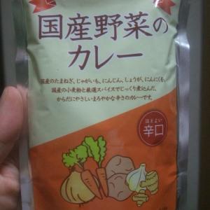 レトルトカレー「国産野菜のカレー 辛口」
