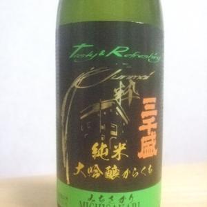日本酒「三千盛」
