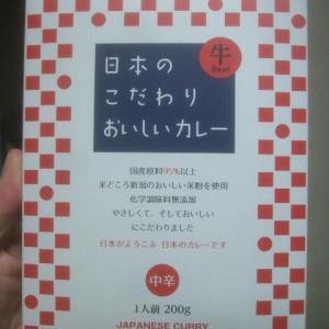 レトルトカレー「日本のこだわりおいしいカレー」