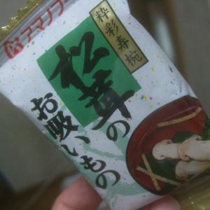 吸い物「粋彩寿椀 松茸のお吸い物」