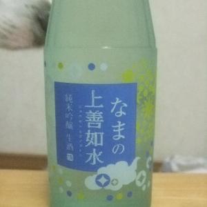 日本酒「なまの上善如水」