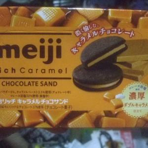 菓子のキャラメル2020夏