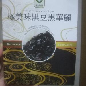 レトルトカレー「極美味黒豆華麗」