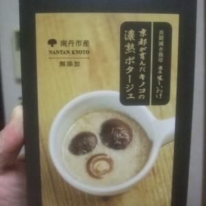 スープ「京都が育んだキノコの濃熟ポタージュ」