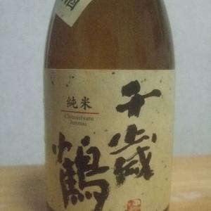 日本酒「千歳鶴」&「千歳鶴なまら超辛」
