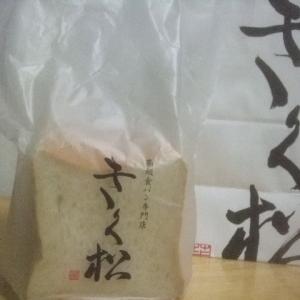 食パン「きく松」