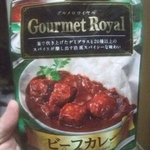 レトルトカレー「Gourmet Royal ビーフカレー」