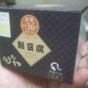 缶詰「鰻豆腐」