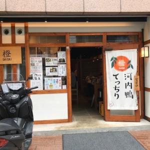 河内鴨丼「橙」