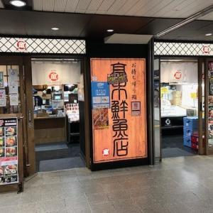寿し「高木鮮魚店」