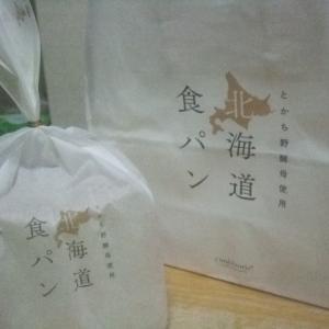 食パン「北海道食パン」