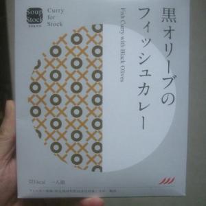 レトルトカレー「Soup Stock Tokyo 黒オリーブのフィッシュカレー」