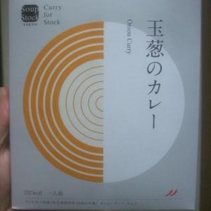 レトルトカレー「Soup Stock Tokyo 玉葱のカレー」