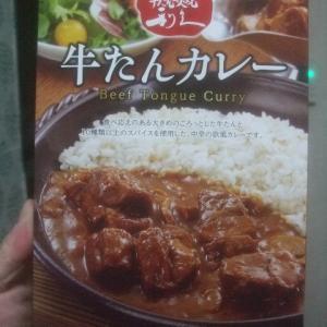 レトルトカレー「牛たんカレー」(利久)