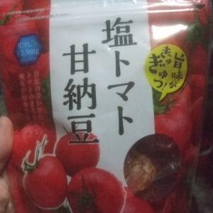 珍味「塩トマト甘納豆」
