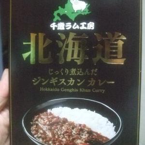 レトルトカレー「北海道じっくり煮込んだジンギスカンカレー」