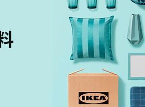 IKEA 今だけサービス