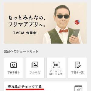 タモリさんメルカリで売るほうに興味あり