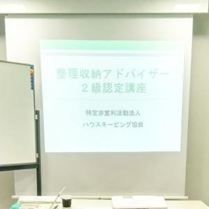 【ご案内】整理収納アドバイザー2級認定講座