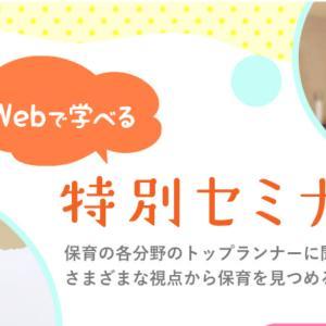【無料】保育ウェブセミナーのお知らせ