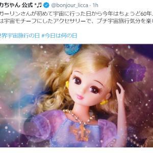 思い出の♡りかちゃん人形