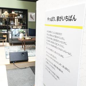IKEA「やっぱり家の日」イベント