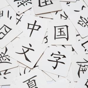 「漸く」ってなんて読む?読めそうで読めない難読漢字ランキングTOP10