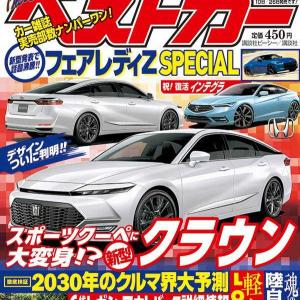 ベストカー 2021/10/10  9/10発売号