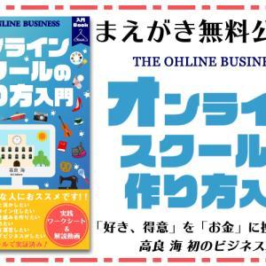 2冊目出版します‼「オンラインスクールの作り方入門」前書き無料公開