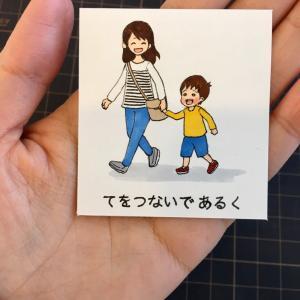 私のメンタルと絵カード作成について