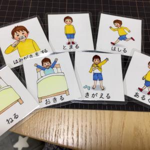 絵カード作成