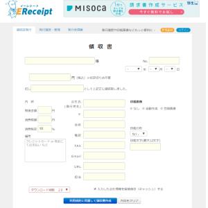 PDFの電子領収書作成できる無料サービス【オンライン秘書のおすすめツール】