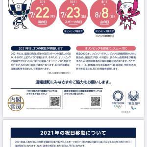 オリンピックの影響で7・8・10月の祝日が移動しています!
