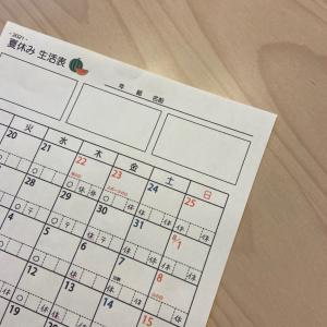 夏休みのスケジュール&子どもの宿題管理におすすめカレンダー