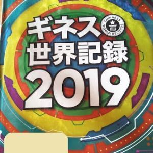 小学生に人気『ギネス世界記録2019』で最先端を学ぶ!