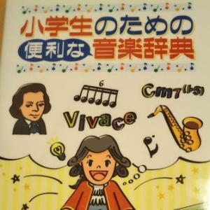 『小学生のための便利な音楽辞典』~子どもの教養に