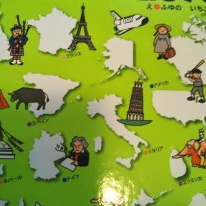『Kid's MAP(キッズマップ)世界がわかるちずのえほん』レビュー