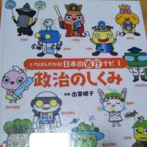 子どもが政治に興味を持ったら『政治のしくみ』(「いちばんわかる!日本の省庁ナビ」シリーズ1)と【国の機関のキッズページ】を使おう!